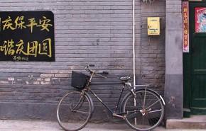 Hutongai − trečiasis Pekino veidas